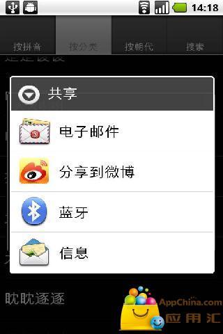 成语大全 書籍 App-愛順發玩APP