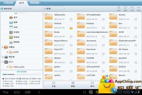 简易文件管理HD(for pad) 工具 App-愛順發玩APP