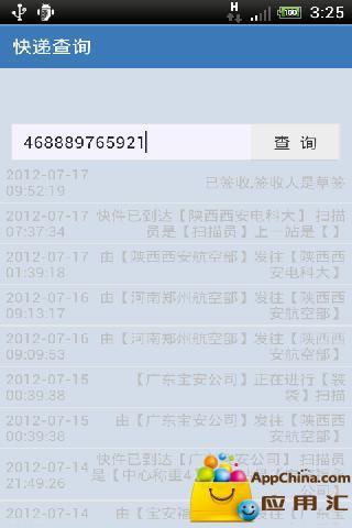 快递查询 生活 App-愛順發玩APP