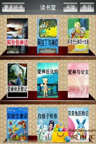 经典童话全书