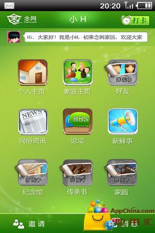 念网 社交 App-癮科技App