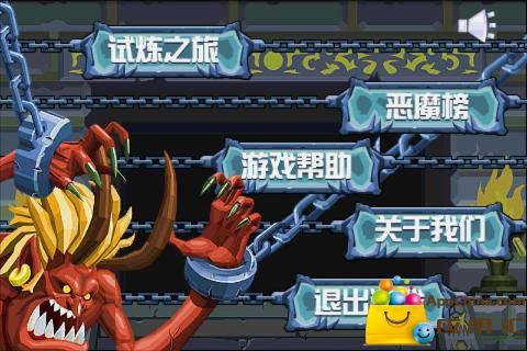 恶魔炼狱 動作 App-癮科技App