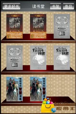 【免費書籍App】财富金故事-APP點子