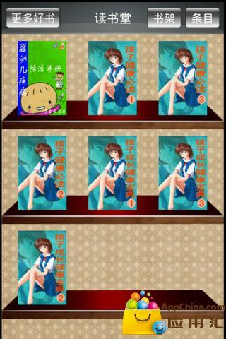 【免費書籍App】儿童健康宝典-APP點子