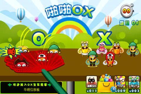 啪啪OX截图1