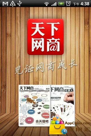 天下网商官方旗舰店