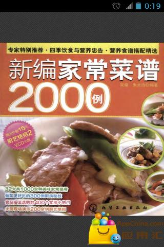 家常菜谱二千例