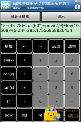 常用计算器