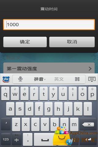 【免費生活App】振动器-APP點子