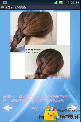 教你盘发之时尚型截图1