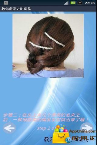 教你盘发之时尚型截图2