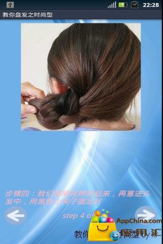 教你盘发之时尚型截图4