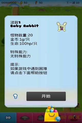 兔子塔防截图2
