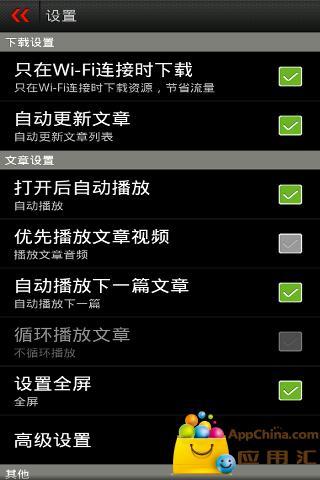 ListenToThis 生產應用 App-愛順發玩APP