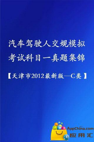 交规模拟考试2012 天津_c类