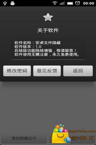 安卓文件隐藏 工具 App-愛順發玩APP