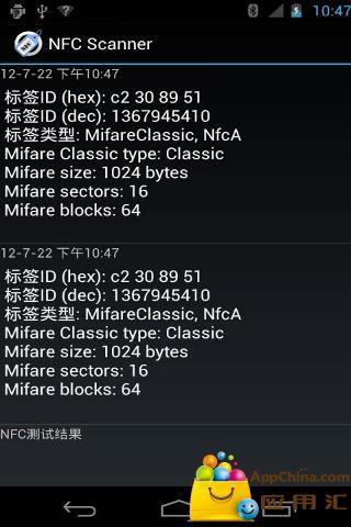 NFC标签扫描截图1