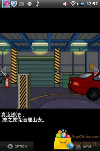 玩益智App|停车场脱险记免費|APP試玩