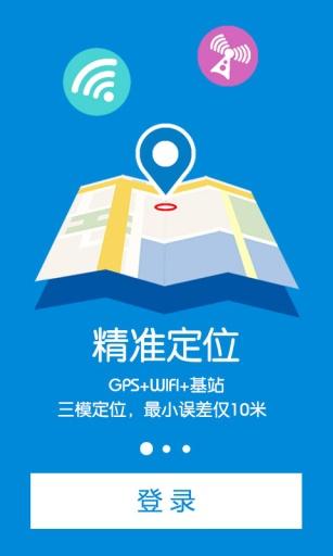 微定GPS手机定位软件截图1