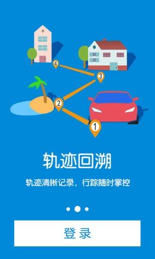 微定GPS手机定位软件截图2