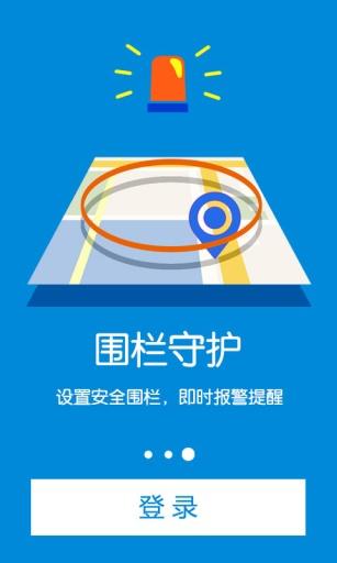 微定GPS手机定位软件截图3