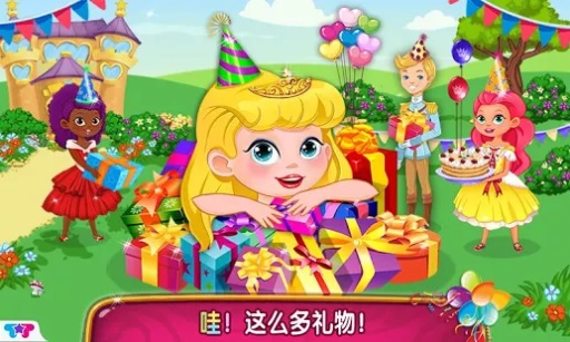 公主生日派对截图1