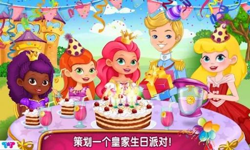 公主生日派对截图2