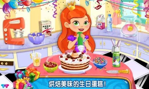 公主生日派对截图3