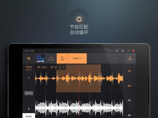 打碟专业版LE - 音乐DJ混音器截图0