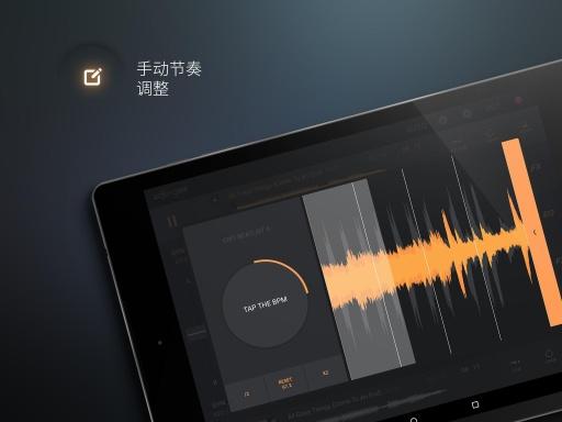 打碟专业版LE - 音乐DJ混音器截图1