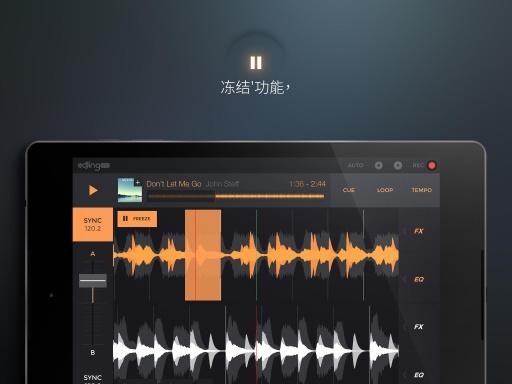 打碟专业版LE - 音乐DJ混音器截图2