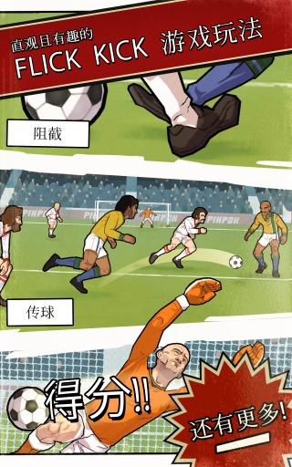 轻踢足球传奇截图0