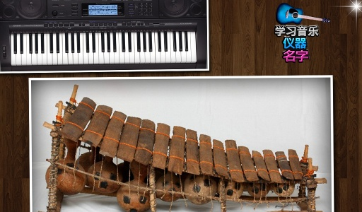 学习乐器名称截图4