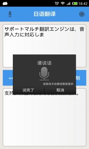 日语翻译截图0