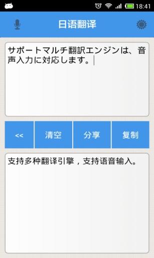 日语翻译截图2