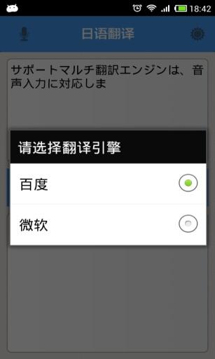 日语翻译截图3