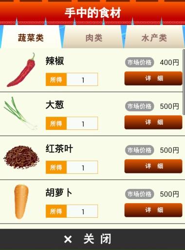 中华少女和秘密食谱
