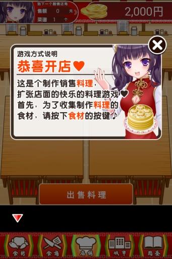 中华少女和秘密食谱截图1