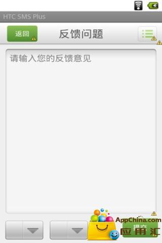 HTC短信亮屏