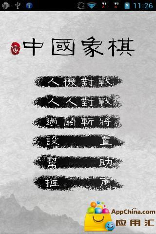 中国象棋残局app - 首頁 - 電腦王阿達的3C胡言亂語