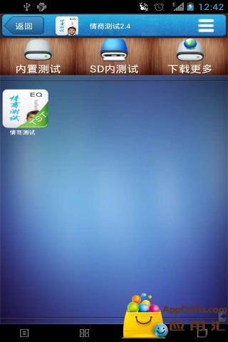 情商测试 生活 App-癮科技App