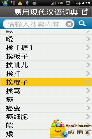 易用现代汉语词典