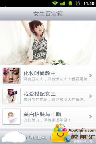 【免費書籍App】女生百宝箱-APP點子