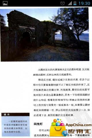 风景摄影秘诀 攝影 App-癮科技App