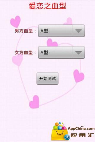 玩社交App 异性爱恋之爱情男女免費 APP試玩