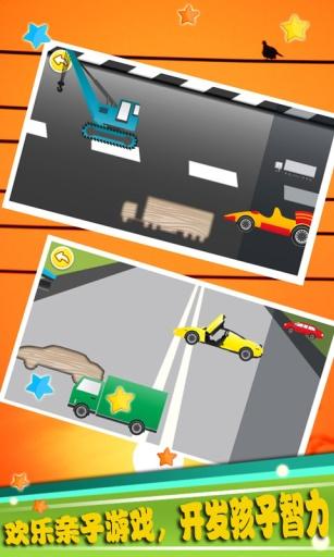 儿童汽车游戏截图2