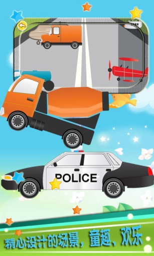 儿童汽车游戏截图3