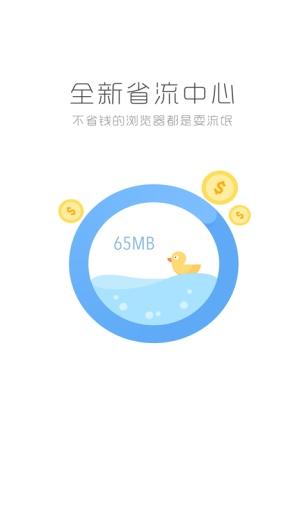 绿茶浏览器 QQ微信轻应用版