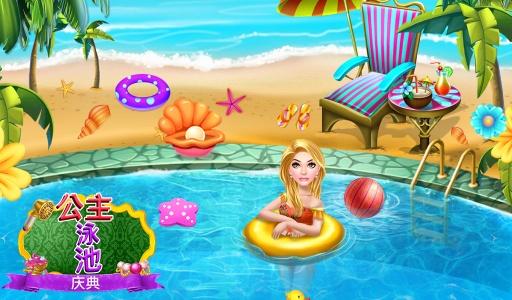 公主游泳庆典截图0