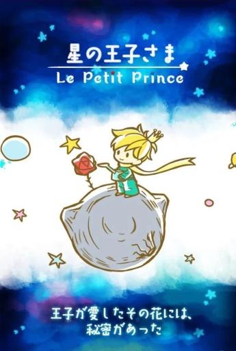 小王子 星の王子さま
